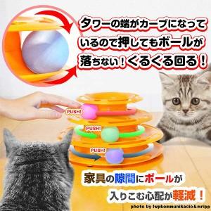 ★ネコちゃんのストレス発散に最適♪カラフルなボールがくるくる回る★キャットボールタワー