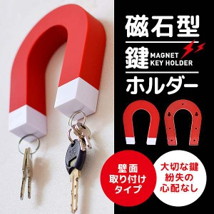 鍵の定位置に困っている方!■鍵もインテリアに変えましょう!!■マグネットで付ける磁石型鍵ホルダー