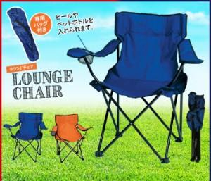 ≪在庫処分セール≫ラウンジチェア 折りたたみチェア 椅子 いす イス チェア チェアー 折り畳み 折りたたみ アウトドア 屋外 おしゃれ