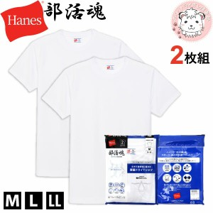 Hanes 部活魂 クルーネックTシャツ 2枚組 メンズ 半袖 ホワイト M/L/LL HM1-G704