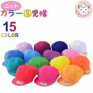 カラー園児帽 ニット 帽子 赤白帽子 紅白帽子 体操帽子 幼児 フリーサイズ 15色