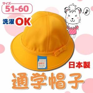 通学帽子 女の子用 黄色い帽子 メトロ型 日本製 小学生 幼稚園 保育園 交通安全帽 51cm60cm