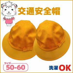 通学帽子 女の子用 黄色い帽子 メトロ型 日本製 小学生 幼稚園 保育園 交通安全帽 50cm60cm