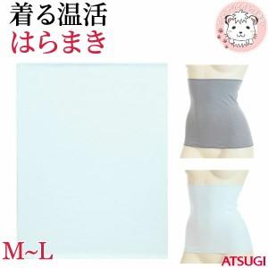 アツギ 着る温活 レディース 腹巻 7000AS M-L