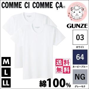 【送料無料】クルーネックTシャツ 2枚組×5セット グンゼ GUNZE COMME CI COMME CA コムシコムサ 半袖 Tシャツ M L LL
