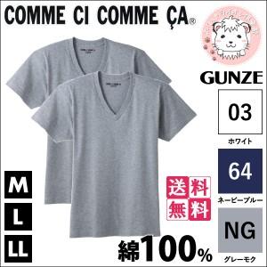 【送料無料】VネックTシャツ 2枚組×5セット グンゼ GUNZE COMME CI COMME CA コムシコムサ 半袖 Vネック Tシャツ M L LL