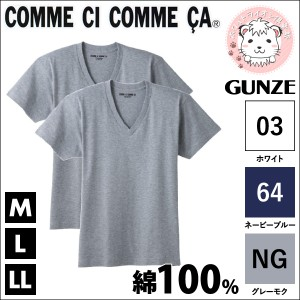 VネックTシャツ 2枚組 グンゼ GUNZE COMME CI COMME CA コムシコムサ 半袖 Vネック Tシャツ M L LL