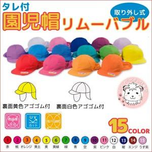 カラー園児帽 日よけ 帽子 日よけ付き 体操帽子 幼児 フリーサイズ