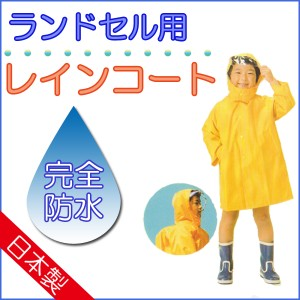 キッズ 完全防水 ランドセル用 レインコート 2100 日本製 ランドコート カッパ  合羽 雨具 105cm 110cm