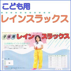 キッズ 完全防水 レインスラックス 2105 日本製 レインパンツ カッパ  合羽 雨具 80cm 85cm