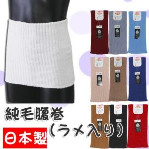 ラメ入り 純毛 腹巻 LLサイズ 日本製 はらまき ハラマキ 紳士 婦人 防寒 温活 還暦祝い ウール 冷房対策 あったか 大人 二重