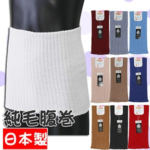 純毛 腹巻 Lサイズ 日本製 はらまき ハラマキ 紳士 婦人 防寒 温活 還暦祝い ウール 冷房対策 あったか 二重タイプ