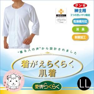 7分袖 介護 メンズ グンゼ GUNZE 愛情らくらく 着替えらくらく肌着 7分袖 クリップシャツ LL