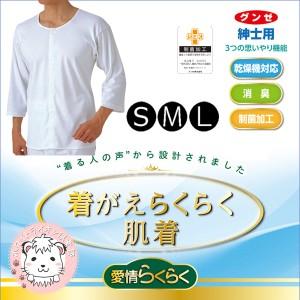 7分袖 介護 メンズ グンゼ GUNZE 愛情らくらく 着替えらくらく肌着 7分袖 クリップシャツ S M L