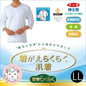 7分袖 介護 メンズ グンゼ GUNZE 愛情らくらく 着替えらくらく肌着 ワンタッチ 7分袖 シャツ LL
