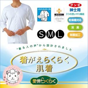 7分袖 介護 メンズ グンゼ GUNZE 愛情らくらく 着替えらくらく肌着 ワンタッチ 7分袖 シャツ S M L