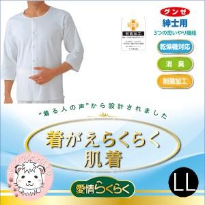 7分袖 介護 メンズ グンゼ GUNZE 愛情らくらく 着替えらくらく肌着 7分袖 釦付きシャツ LL