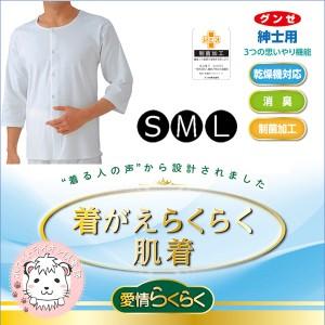 7分袖 介護 メンズ グンゼ GUNZE 愛情らくらく 着替えらくらく肌着 7分袖 釦付きシャツ S M L