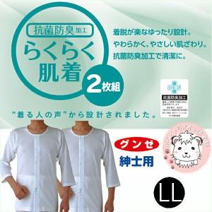 7分袖 介護 グンゼ GUNZE 愛情らくらく らくらく肌着 7分袖 前あきシャツ 2枚組 LL
