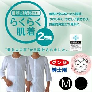 7分袖 介護 グンゼ GUNZE 愛情らくらく らくらく肌着 7分袖 前あきシャツ 2枚組 M L