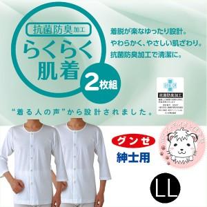 7分袖 介護 グンゼ GUNZE 愛情らくらく らくらく肌着 7分袖 釦付きシャツ 2枚組 LL