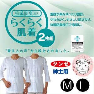 7分袖 介護 グンゼ GUNZE 愛情らくらく らくらく肌着 7分袖 釦付きシャツ 2枚組 M L