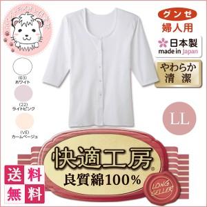 【送料無料】グンゼ 快適工房 婦人 7分袖シャツ GUNZE レディース 7分袖 前あき釦付シャツ 5枚セット LL