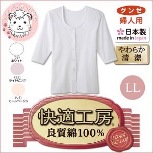 グンゼ 快適工房 婦人 7分袖シャツ GUNZE レディース 七分袖 前あき釦付シャツ LL