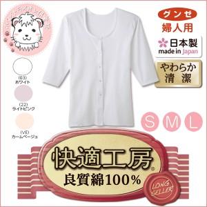 グンゼ 快適工房 婦人 7分袖シャツ GUNZE レディース 七分袖 前あき釦付シャツ S M L
