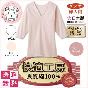【送料無料】グンゼ 快適工房 婦人 7分袖シャツ GUNZE レディース V型 七分袖スリーマー 5枚セット 3L