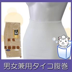 男女兼用 純毛 タイコ 腹巻 二重タイプ  Lサイズ