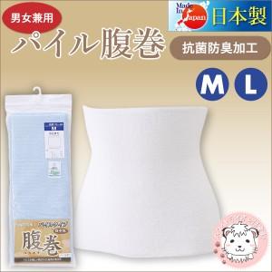 パイル腹巻 メンズ レディース 男女兼用 パイル 腹巻  はらまき 日本製 二重タイプ M L