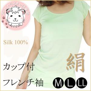 シルク カップ付き フレンチ袖 半袖 Tシャツ