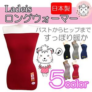 レディース ロングサイズ 腹巻/ウエスト ウォーマー/フリーサイズはらまき/冷えとり/下着/冷え対策/ダイエット/日本製