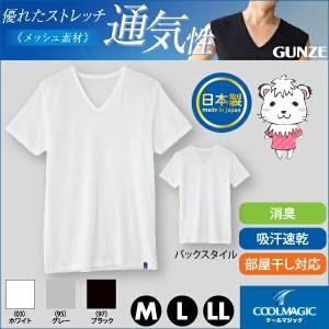 【SALE セール】グンゼ クールマジック 爽やかメッシュ VネックTシャツ  M