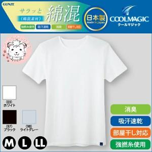 グンゼ クールマジック 綿混クール クルーネックTシャツ M L LL