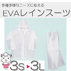 カジメイク EVA レインスーツ 1550 レインコート レインパンツ 合羽 かっぱ 大人 子供 3S/SS/S/M/L/LL/3L
