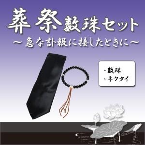礼装 葬祭 数珠セット フォーマル2点セット 数珠 ネクタイ