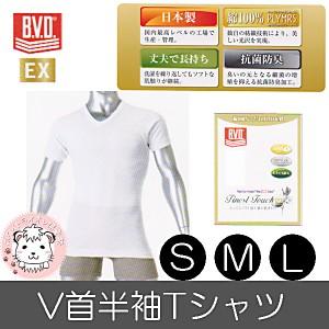 B.V.D. Finest Touth EX ビーブイディー V首 半袖 Tシャツ GN344 S M L