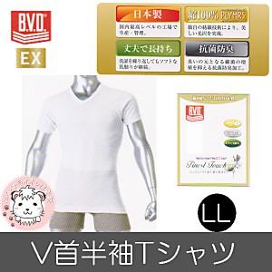 B.V.D. Finest Touth EX ビーブイディー V首 半袖 Tシャツ GN344 LL