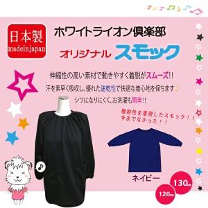 長袖 スモック 日本製 無地 オリジナル 子供スモック 120cm 130cm