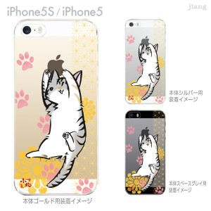 iPhone5S iPhone5 小梅ハウス Clear Arts ケース カバー スマホケース クリアケース アニマル ネコ 53-ip5s-as0003