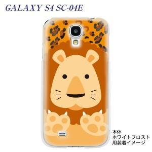 【GALAXY S4 SC-04E】【ケース】【カバー】【スマホケース】【クリアケース】【アニマル】【ライオン】 10-sc04e-animal-05