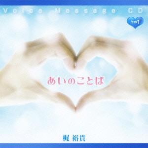 【中古】【CD】 梶裕貴 / あいのことば その1 MMCL-0019
