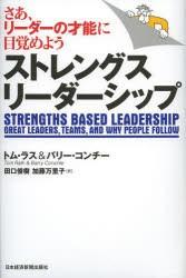 【中古】【古本】ストレングスリーダーシップ さあ、リーダーの才能に目覚めよう/トム・ラス/著 バリー・コンチー/著 田口俊樹/訳 加