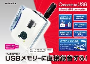 録音 カセットテープ 変換 Cassette to USB direct MP3 converter CA-01 USBメモリー 周辺機器