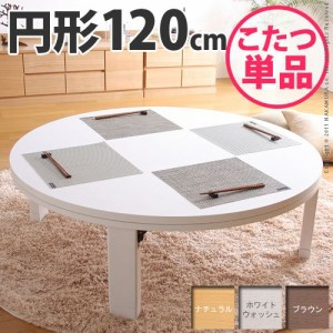 こたつテーブル 丸型 120cm 折りたたみ おしゃれ 円形 天然木