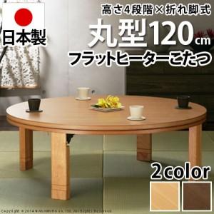こたつテーブル フラットヒーター 丸型 120cm 高さ4段階調節つき 天然木丸型折れ脚こたつ おしゃれ