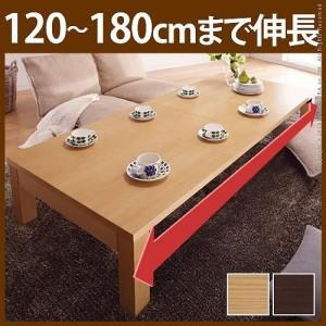 テーブル 伸縮 ローテーブル 折れ脚伸長式テーブル 折りたたみ 幅120最大180cm×奥行75cm