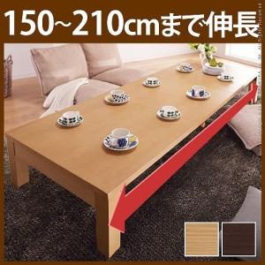 テーブル 伸縮 ローテーブル 折れ脚伸長式テーブル 幅150最大210×奥行75cm 折りたたみ